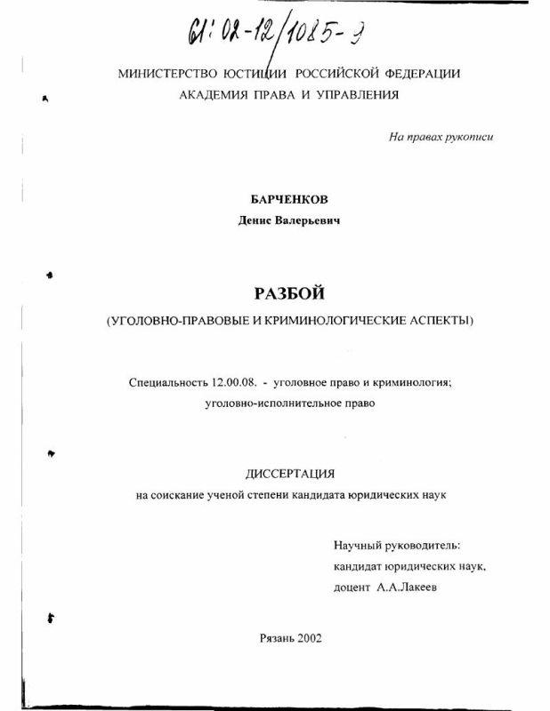 Титульный лист Разбой: уголовно-правовые и криминологические аспекты