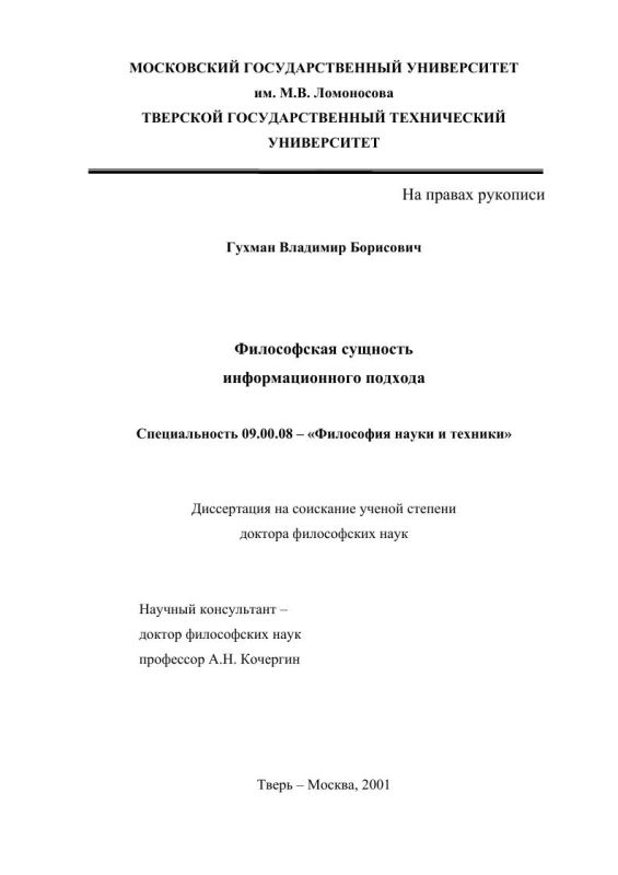 Титульный лист Философская сущность информационного подхода