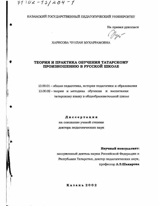 Титульный лист Теория и практика обучения татарскому произношению в русской школе