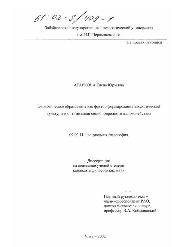 Титульный лист Экологическое образование как фактор формирования экологической культуры и оптимизации социоприродного взаимодействия