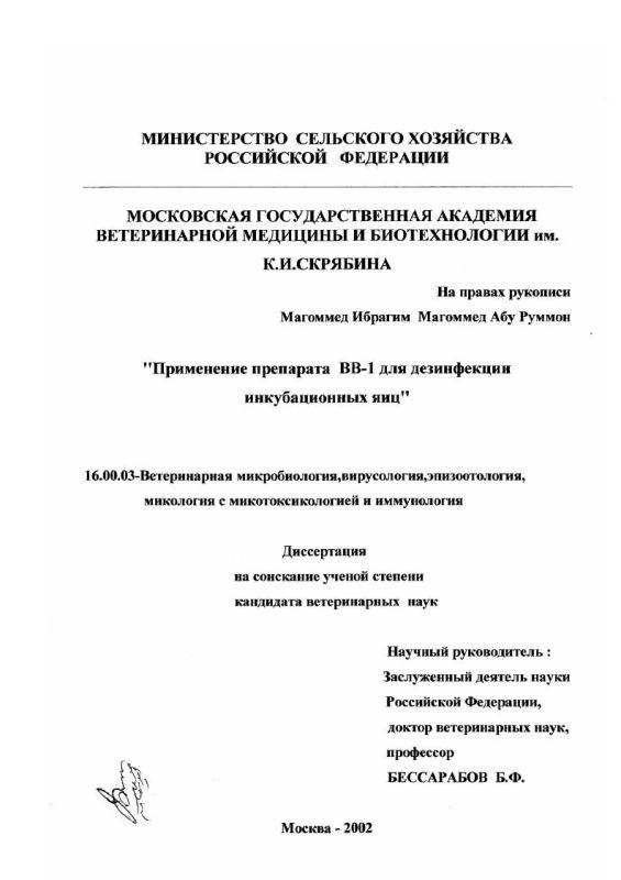 Титульный лист Применение препарата ВВ-1 для дезинфекции инкубационных яиц