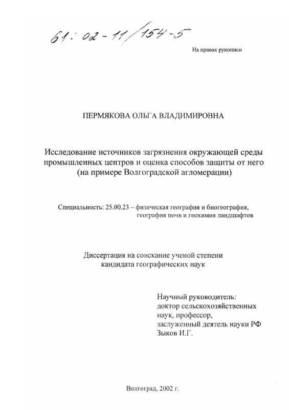 Титульный лист Исследование источников загрязнения окружающей среды промышленных центров и оценка способов защиты от него : На примере Волгоградской агломерации
