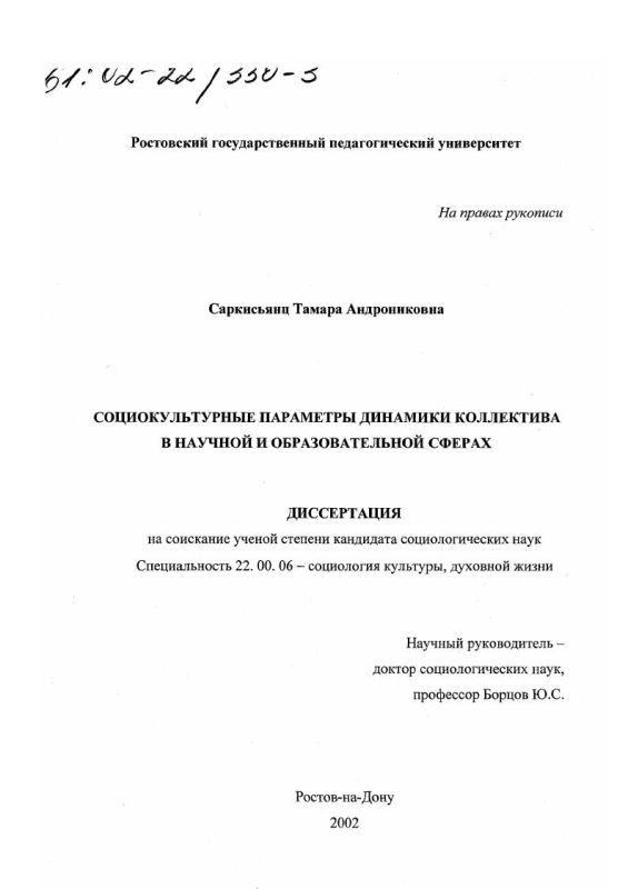 Титульный лист Социокультурные параметры динамики коллектива в научной и образовательной сферах