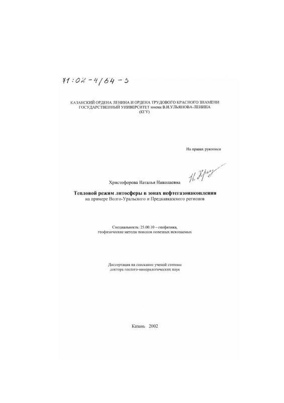 Титульный лист Тепловой режим литосферы в зонах нефтегазонакопления : На примере Волго-Уральского и Предкавказского регионов