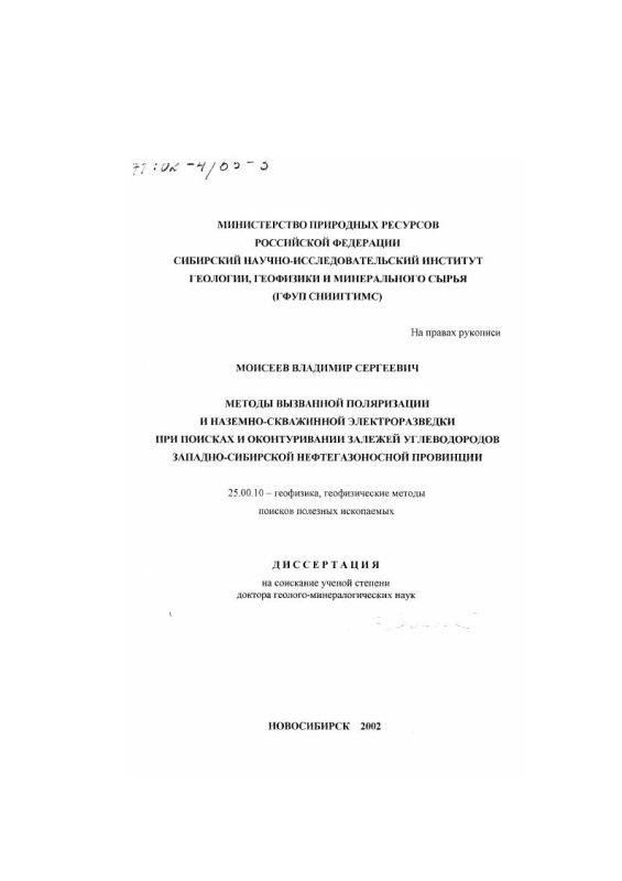 Титульный лист Методы вызванной поляризации и наземно-скважинной электроразведки при поисках и оконтуривании залежей углеводородов Западно-Сибирской нефтегазоносной провинции