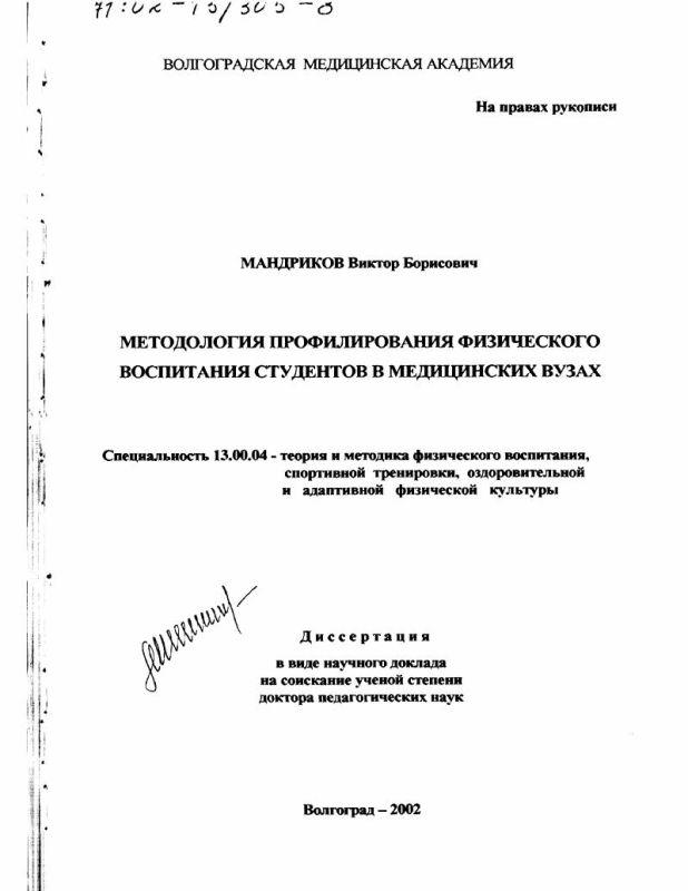 Титульный лист Методология профилирования физического воспитания студентов в медицинских вузах