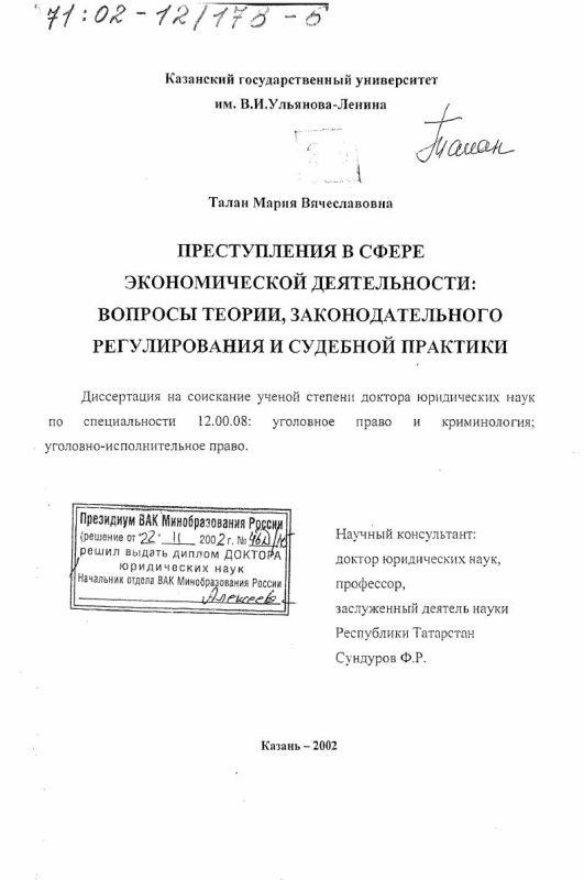 Титульный лист Преступления в сфере экономической деятельности : Вопросы теории, законодательного регулирования и судебной практики