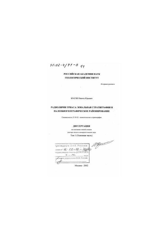 Титульный лист Радиолярии триаса : Зональная стратиграфия и палеобиогеографическое районирование