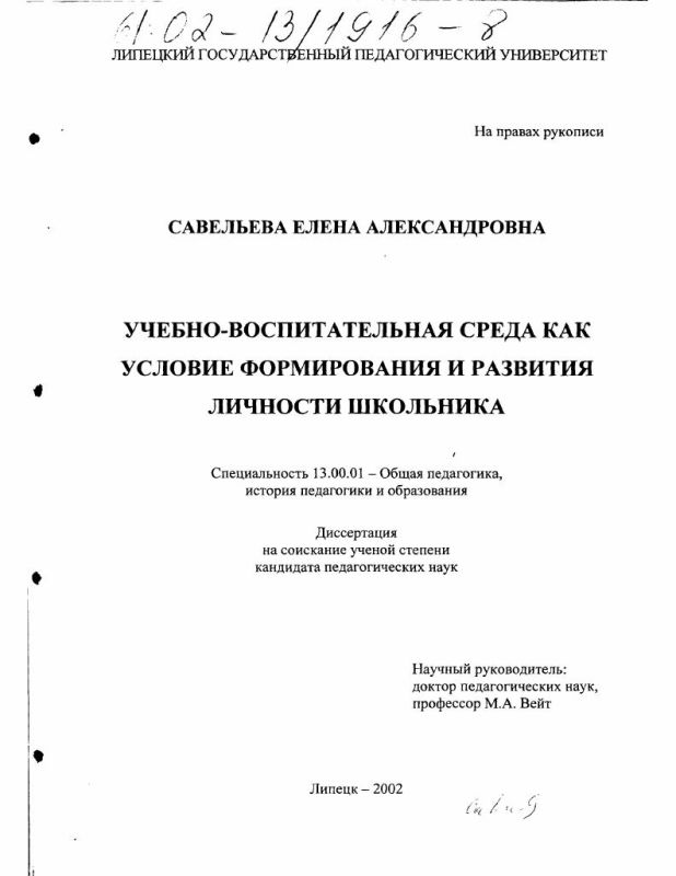 Титульный лист Учебно-воспитательная среда как условие формирования и развития личности школьника