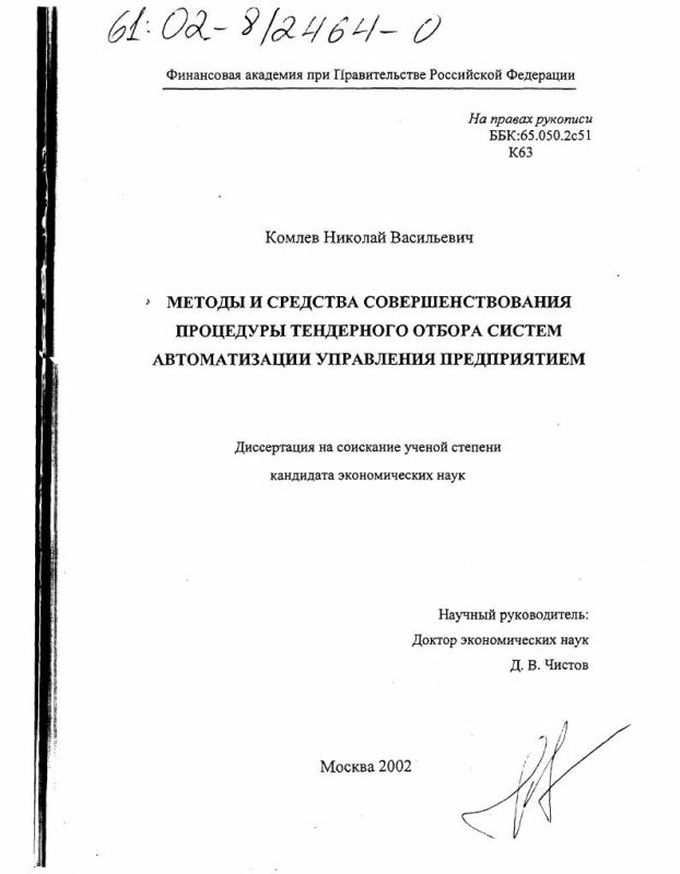 Титульный лист Методы и средства совершенствования процедуры тендерного отбора систем автоматизации управления предприятием