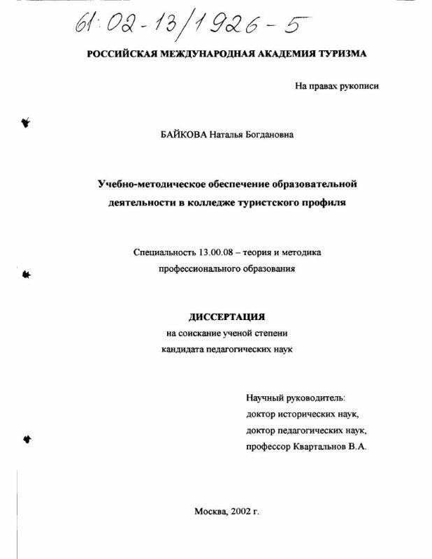 Титульный лист Учебно-методическое обеспечение образовательной деятельности колледжа туристского профиля