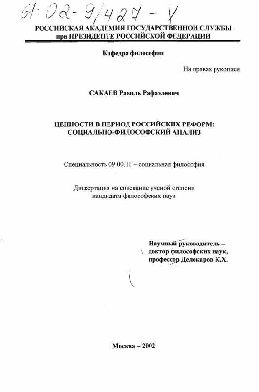 Титульный лист Ценности в период российских реформ: социально-философский анализ