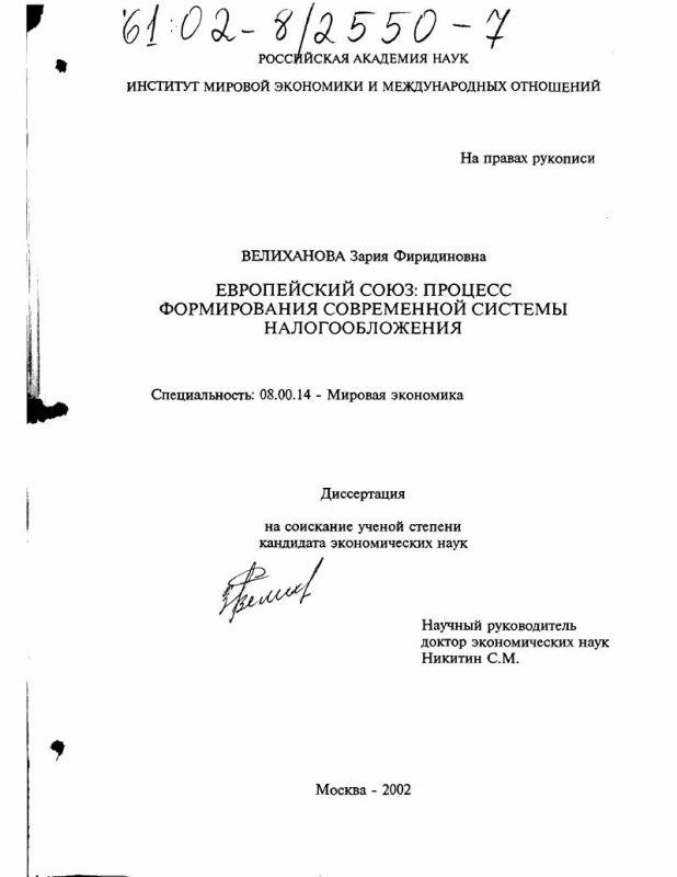 Титульный лист Европейский Союз: процесс формирования современной системы налогообложения