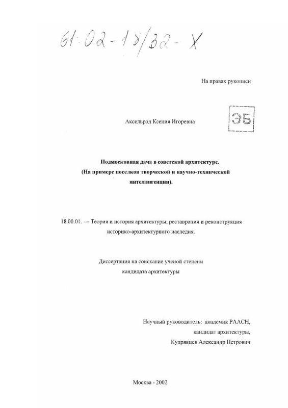 Титульный лист Подмосковная дача в советской архитектуре : На примере поселков творческой и научно-технической интеллигенции