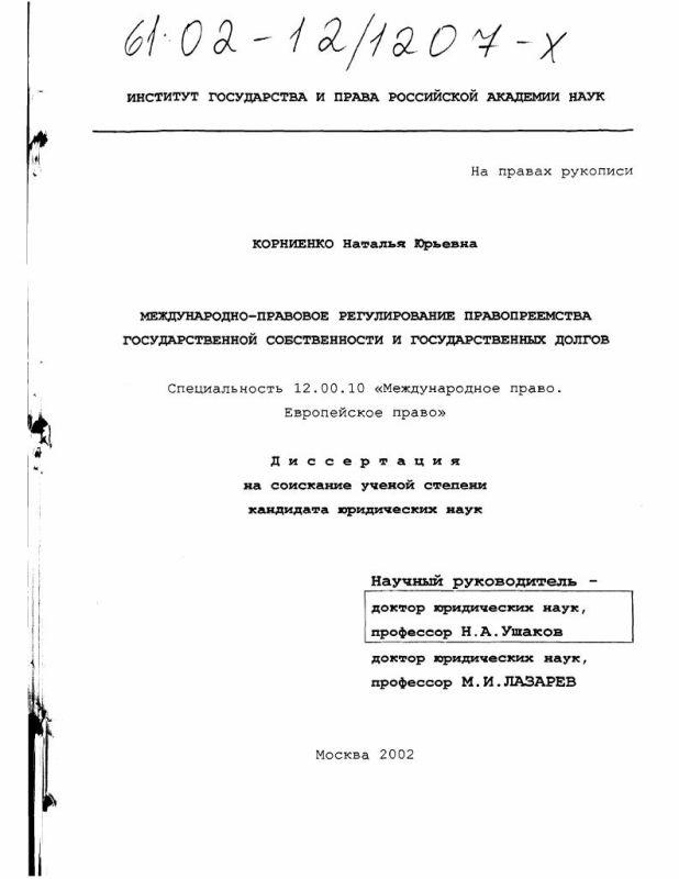 Титульный лист Международно-правовое регулирование правопреемства государственной собственности и государственных долгов