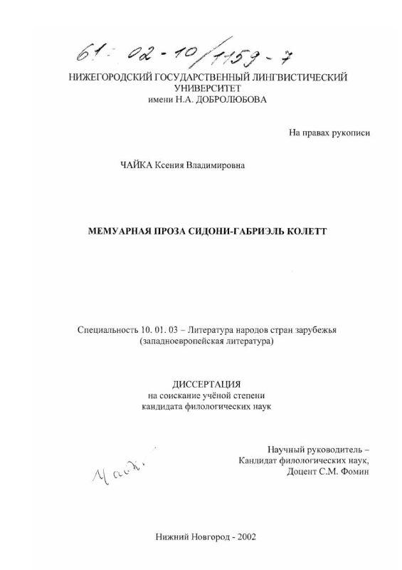 Титульный лист Мемуарная проза Сидони-Габриэль Колетт