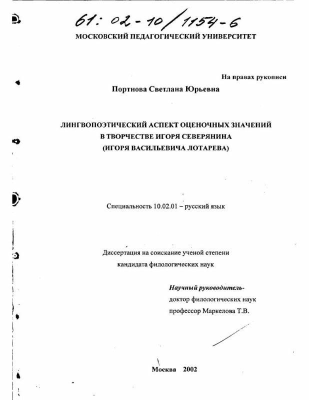 Титульный лист Лингвопоэтический аспект оценочных значений в творчестве Игоря Северянина : Игоря Васильевича Лотарева