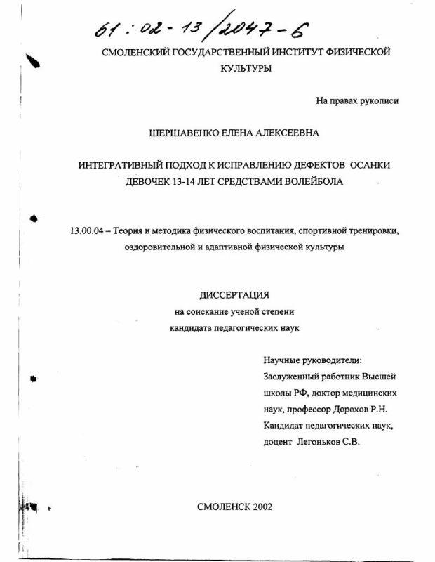 Титульный лист Интегративный подход к исправлению дефектов осанки девочек 13-14 лет средствами волейбола