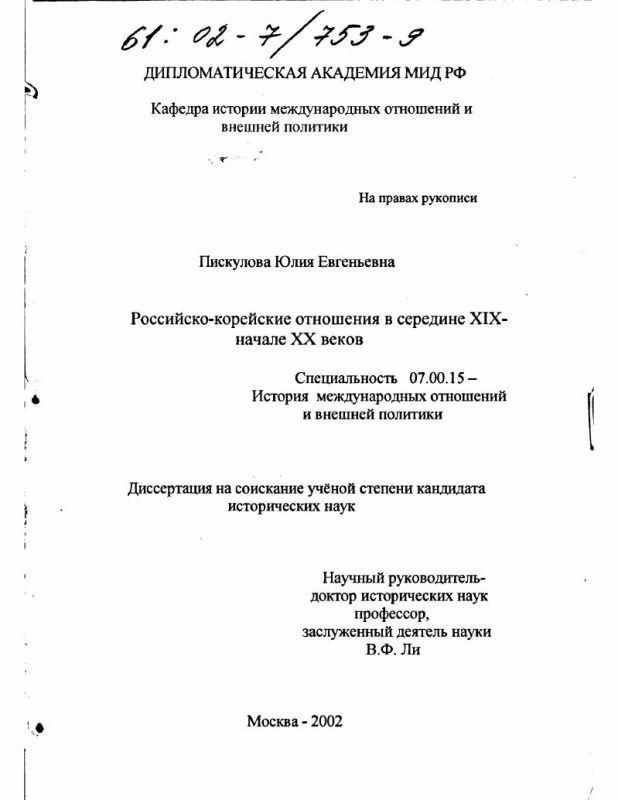 Титульный лист Российско-корейские отношения в конце XIX - начале XX веков