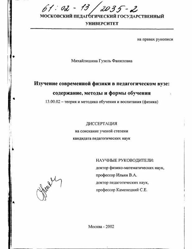 Титульный лист Изучение современной физики в педагогическом вузе: содержание, методы и формы обучения