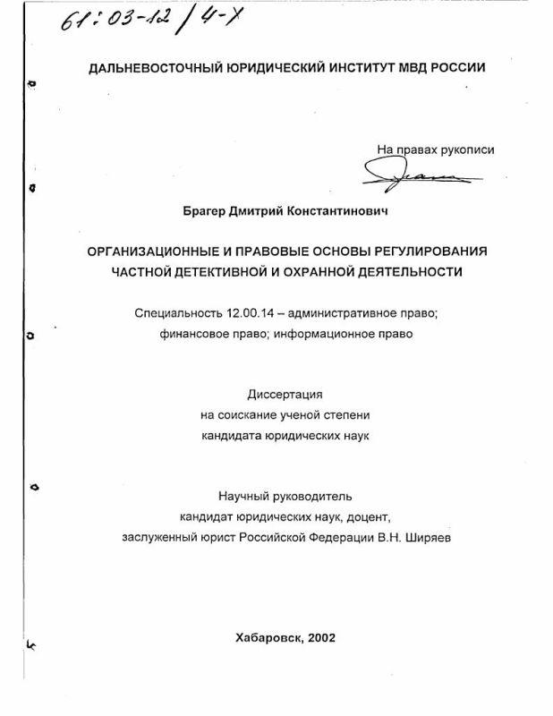 Титульный лист Организационные и правовые основы регулирования частной детективной и охранной деятельности