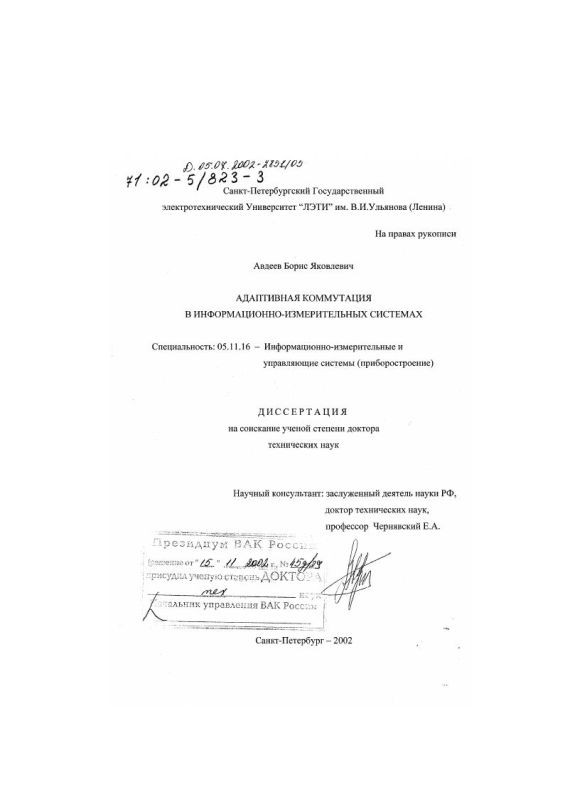 Титульный лист Адаптивная коммутация в информационно-измерительных системах