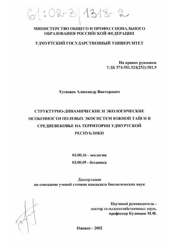 Титульный лист Структурно-динамические и экологические особенности полевых экосистем южной тайги в средневековье на территории Удмуртской Республики