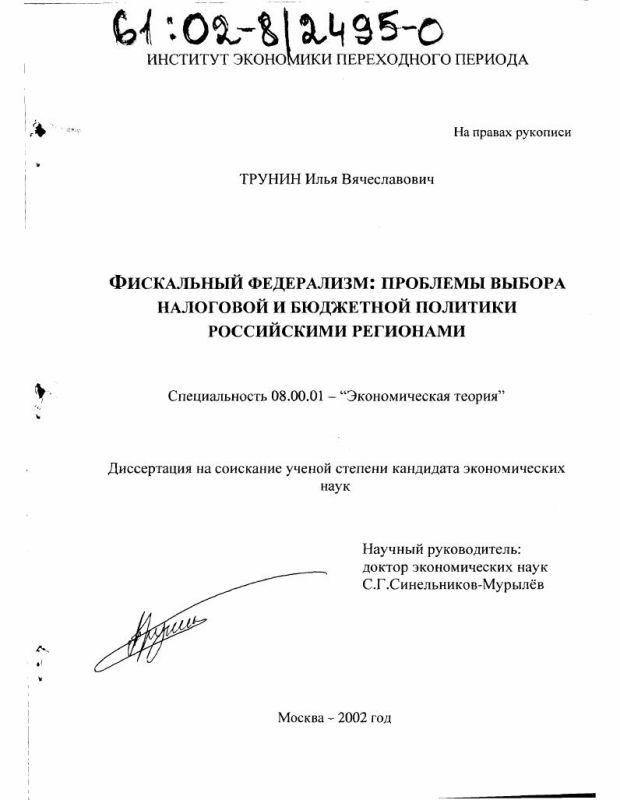 Титульный лист Фискальный федерализм, проблемы выбора налоговой и бюджетной политики российскими регионами