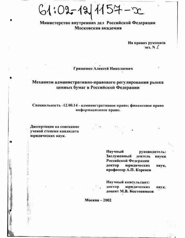 Титульный лист Механизм административно-правового регулирования рынка ценных бумаг в Российской Федерации