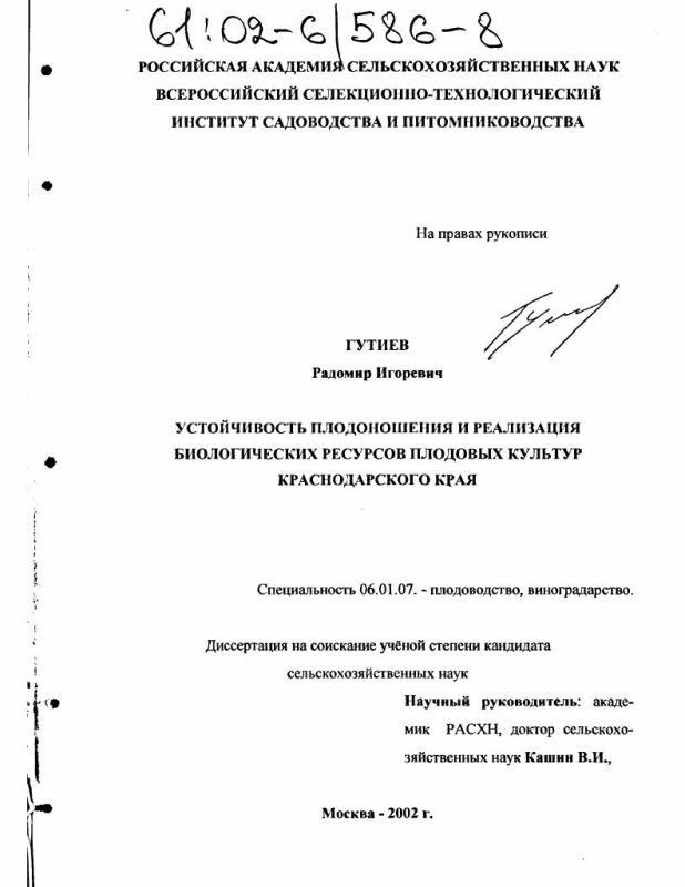 Титульный лист Устойчивость плодоношения и реализация биологических ресурсов плодовых культур Краснодарского края