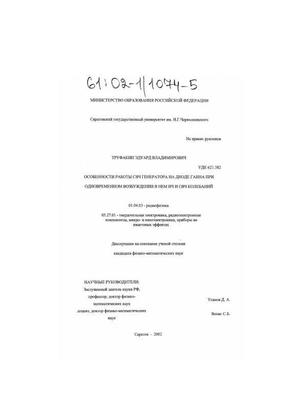 Титульный лист Особенности работы СВЧ генератора на диоде Ганна при одновременном возбуждении в нем НЧ и СВЧ колебаний