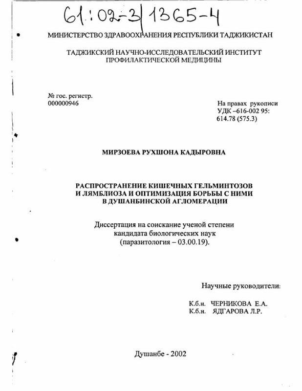 Титульный лист Распространение кишечных гельминтозов и лямблиоза и оптимизация борьбы с ними в Душанбинской агломерации