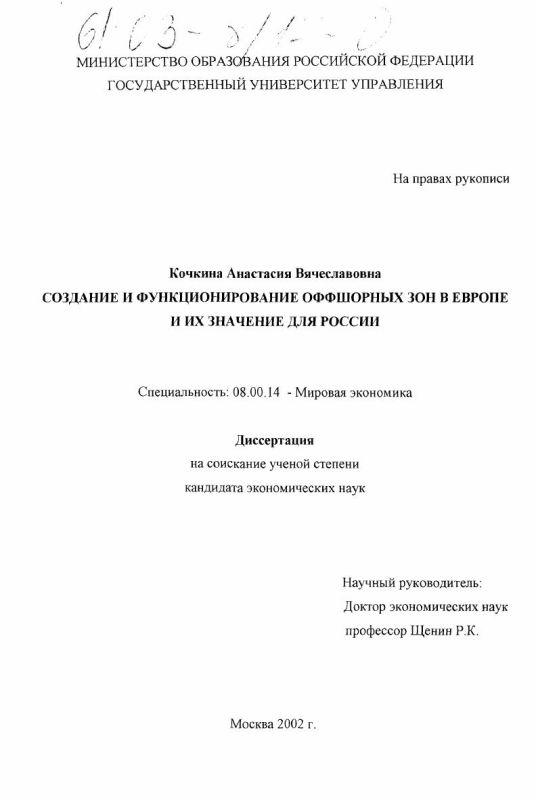 Титульный лист Создание и функционирование оффшорных зон в Европе и их значение для России