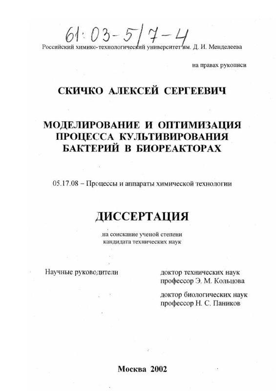 Титульный лист Моделирование и оптимизация процесса культивирования бактерий в биореакторах
