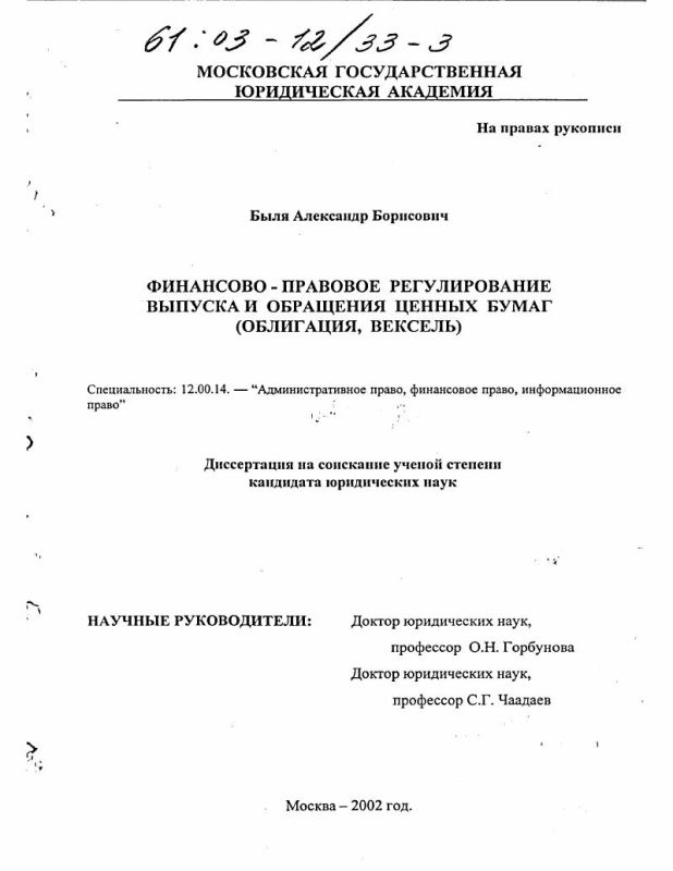 Титульный лист Финансово-правовое регулирование выпуска и обращения ценных бумаг : Облигация, вексель