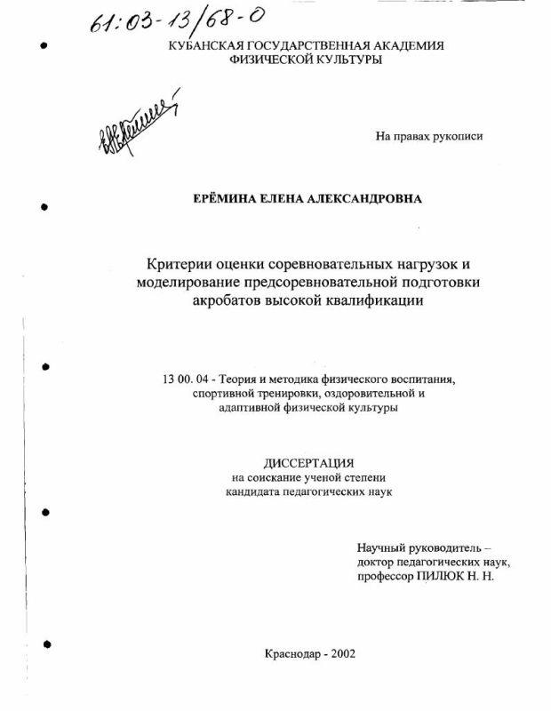 Титульный лист Критерии оценки соревновательных нагрузок и моделирование предсоревновательной подготовки акробатов высокой квалификации