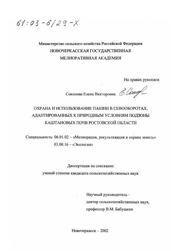 Титульный лист Охрана и использование пашни в севооборотах, адаптированных к природным условиям подзоны каштановых почв Ростовской области