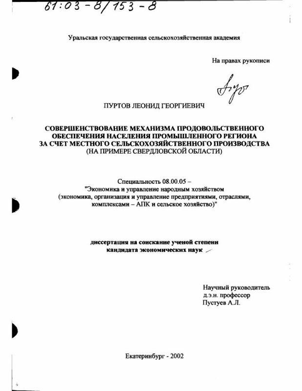 Титульный лист Совершенствование механизма продовольственного обеспечения населения промышленного региона за счет местного сельскохозяйственного производства : На примере Свердловской области