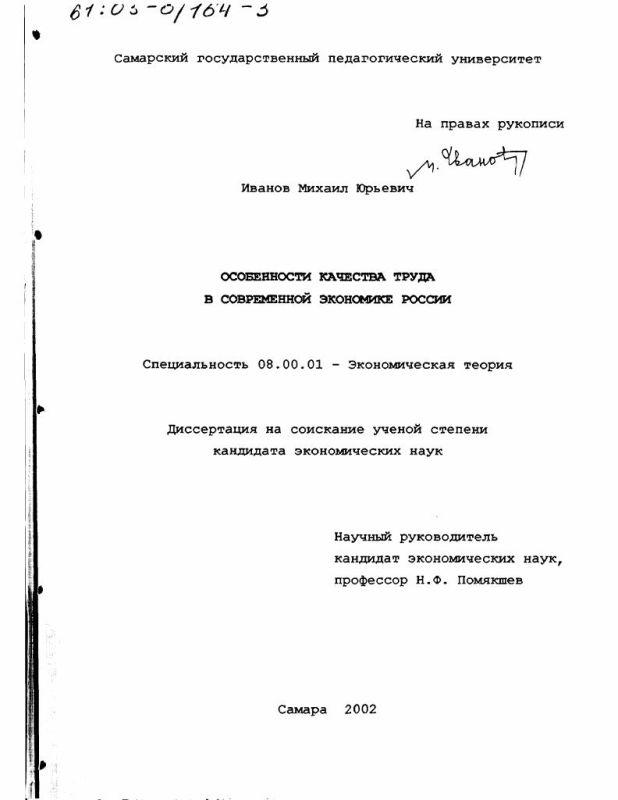Титульный лист Особенности качества труда в современной экономике России