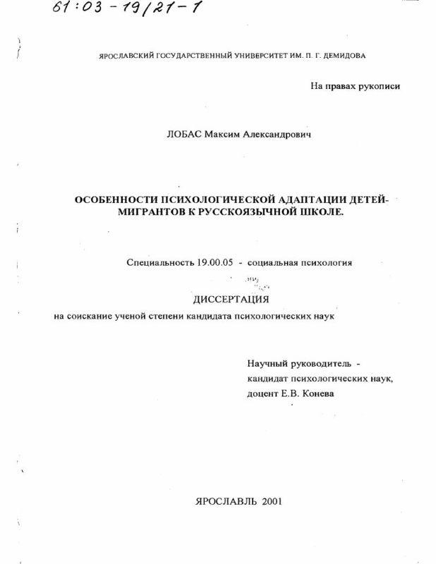 Титульный лист Особенности психологической адаптации детей-мигрантов к русскоязычной школе