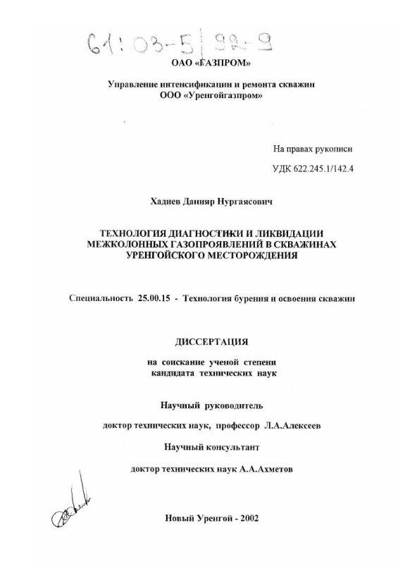 Титульный лист Технология диагностики и ликвидации межколонных газопроявлений в скважинах Уренгойского месторождения