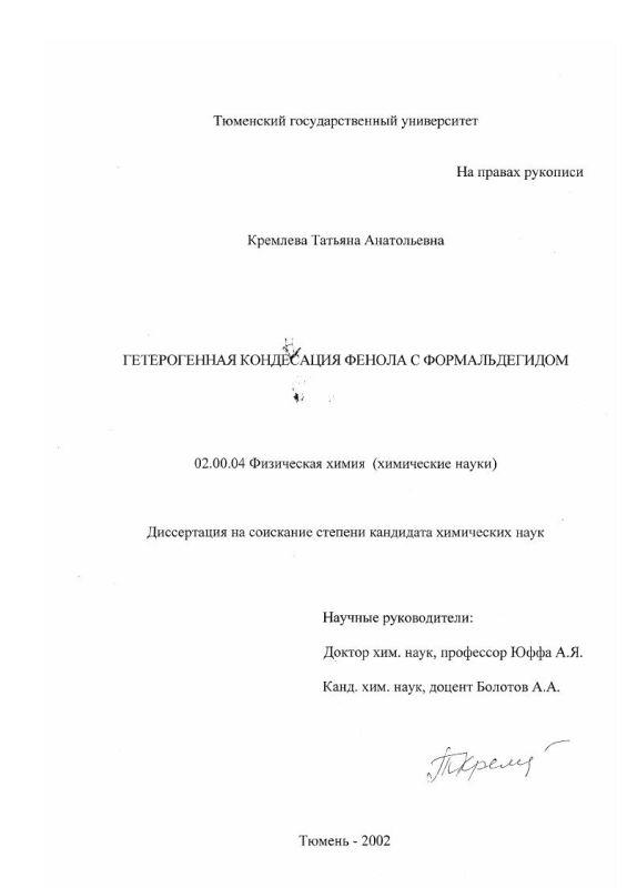 Титульный лист Гетерогенная конденсация фенола с формальдегидом