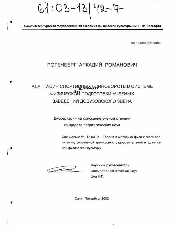 Титульный лист Адаптация спортивных единоборств в системе физической подготовки учебных заведений довузовского звена