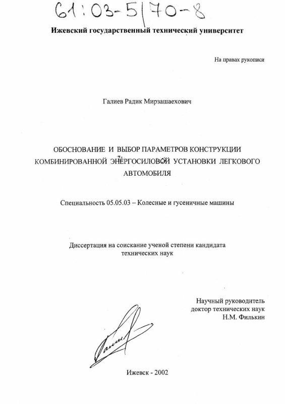 Титульный лист Обоснование и выбор параметров конструкции комбинированной энергосиловой установки легкового автомобиля
