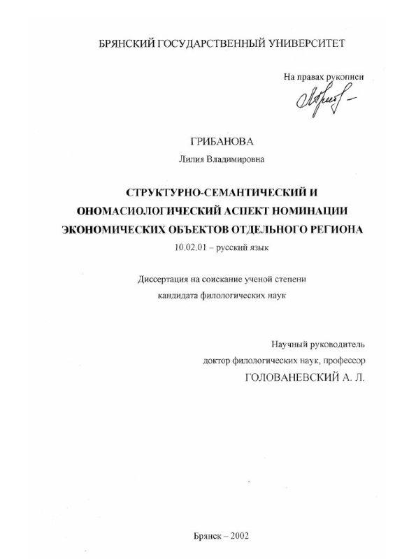 Титульный лист Структурно-семантический и ономасиологический аспекты номинации экономических объектов отдельного региона