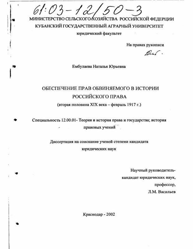Титульный лист Обеспечение прав обвиняемого в истории российского права : Вторая половина XIX века - февраль 1917 г.