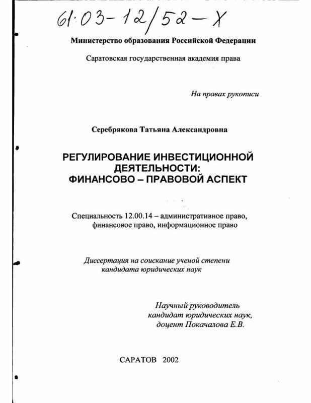 Титульный лист Регулирование инвестиционной деятельности : Финансово - правовой аспект