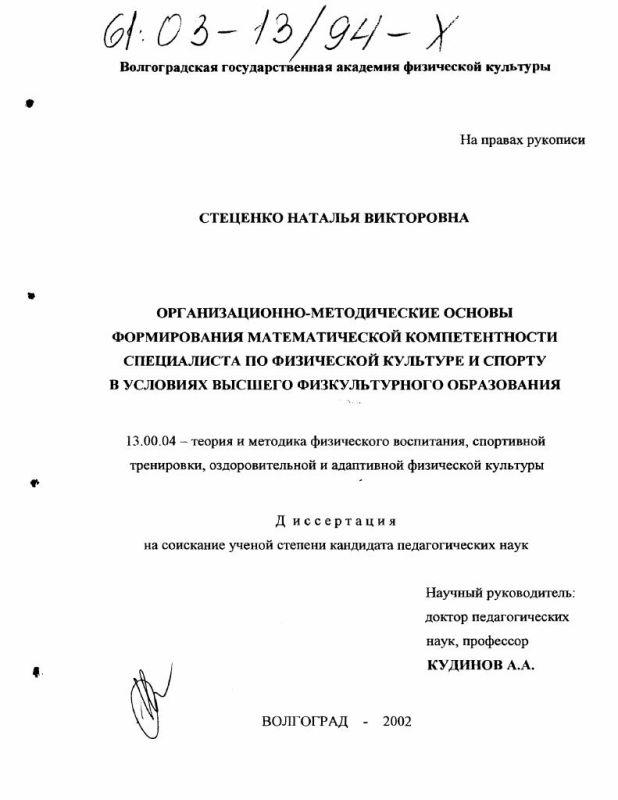 Титульный лист Организационно-методические основы формирования математической компетентности специалиста по физической культуре и спорту в условиях высшего физкультурного образования