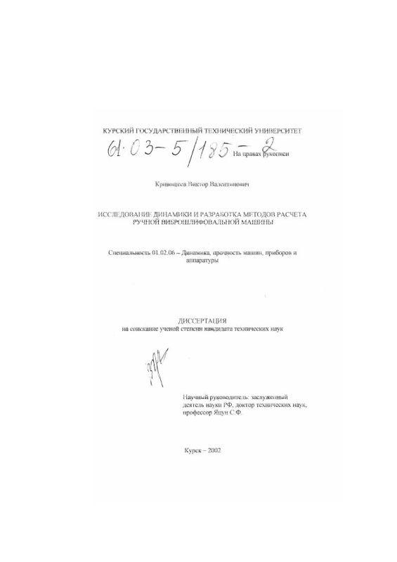 Титульный лист Исследование динамики и разработка методов расчета ручной виброшлифовальной машины