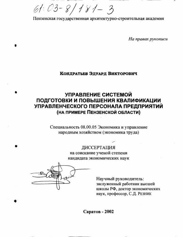 Титульный лист Управление системой подготовки и повышения квалификации управленческого персонала предприятий : На примере Пензенской области